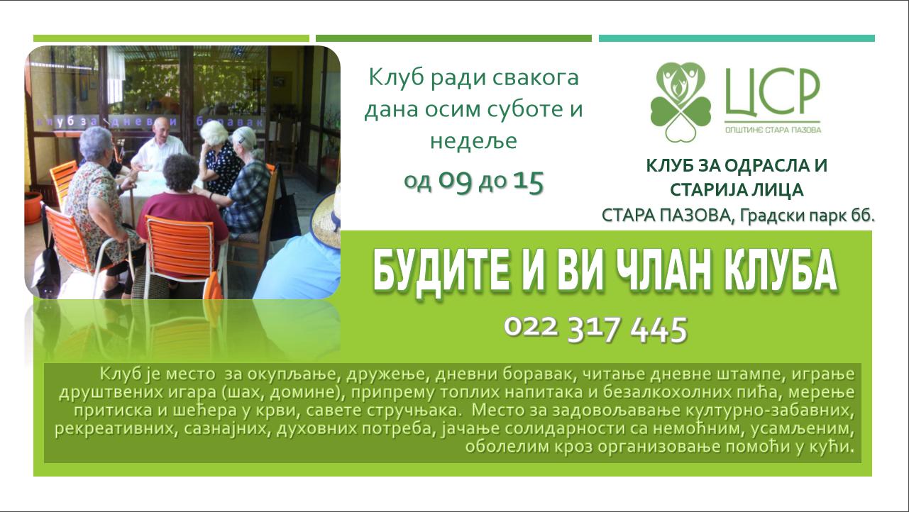 Центар за социјални рад Стара Пазова