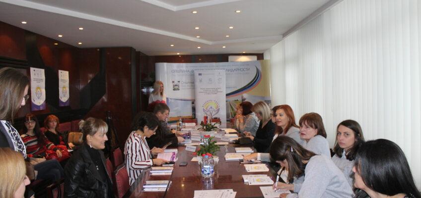 Развој иновативних услуга социјалне заштите