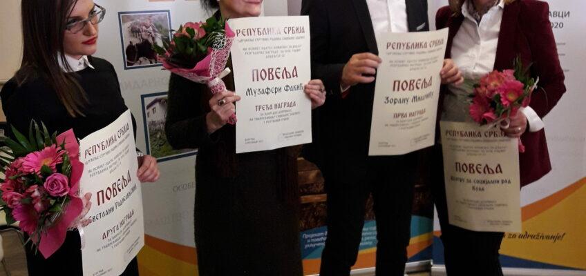 допринос унапређењу социјалне заштите Републике Србије